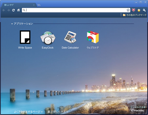 View Theme 3 (Aero) Chromeテーマ Google Chrome