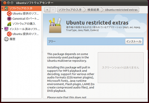 Ubuntu 11.04 YouTube DVD 動画再生