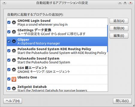 Ubuntu Unityパネル Glipper クリップボードマネージャ 自動起動