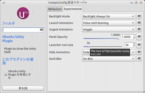 CompizConfig 設定マネージャ (ccsm) Ubuntu Unity Plugin