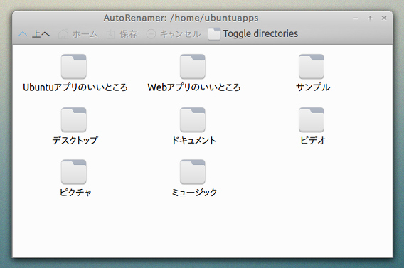 AutoRenamer Ubuntu リネーム ホームフォルダ