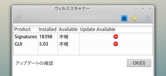 ClamTk 5.03 Ubuntu ウイルス定義ファイルやGUIをアップデート