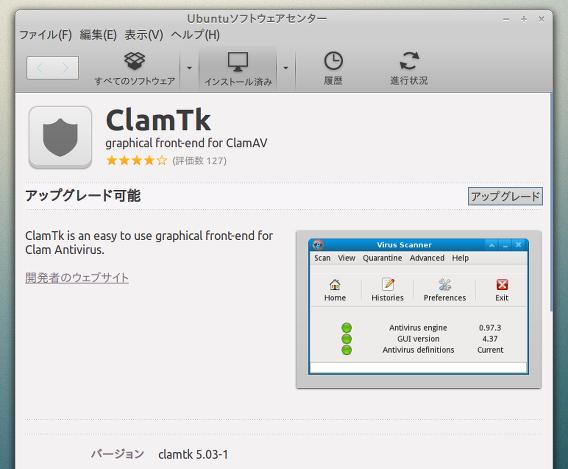 ClamTk 5.03 Ubuntu ウイルススキャン アップグレード