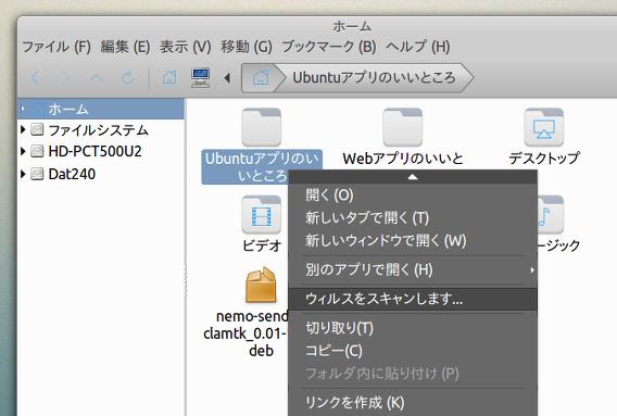 nemo-sendto-clamtk Ubuntu ウイルススキャン Nemo 右クリックメニュー
