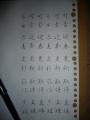 漢字部練習P1080249