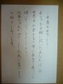(H26・1月号手紙実用部)P1080256