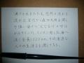 (H26・2月号受験部練習)P1080261