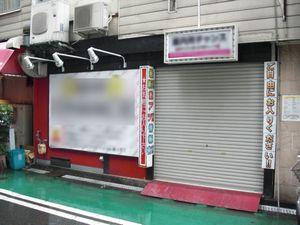 新大同ビル103-2