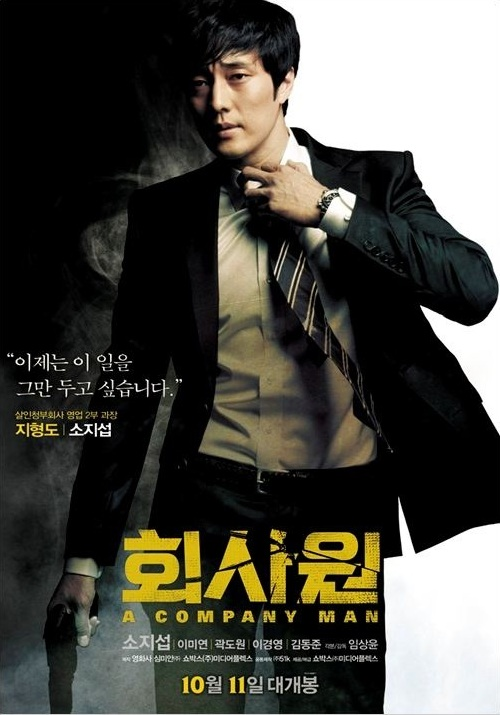 Poster_a company man