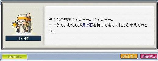 MapleStory_100204_065946_051.jpg