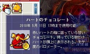 MapleStory_100212_142954_095.jpg