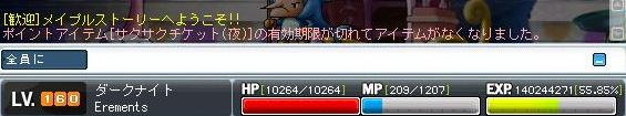 MapleStory_100302_065443_177.jpg