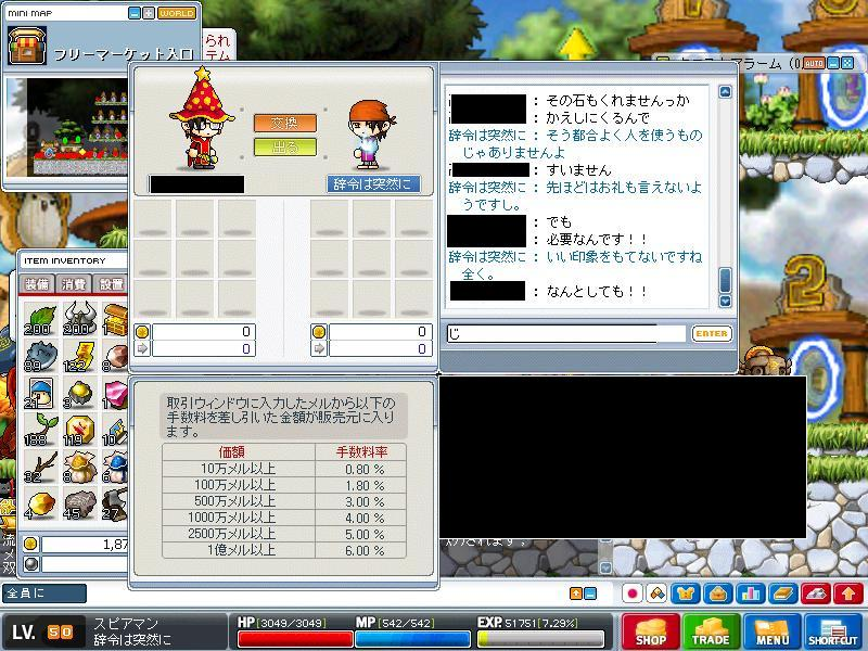 MapleStory_100802_083352_381.jpg