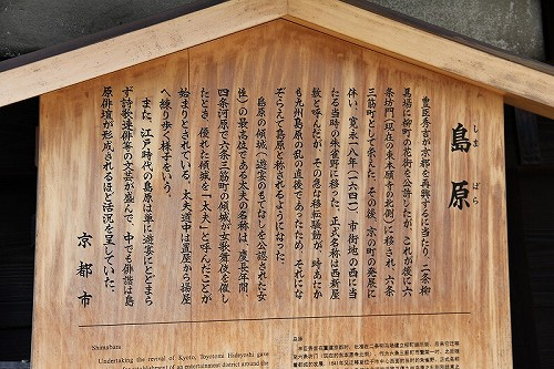 shimabara1