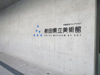 秋田県立美術館_04