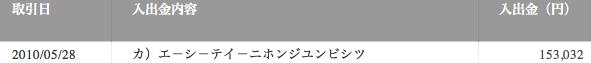 スクリーンショット(2010-05-31 9.00.00)