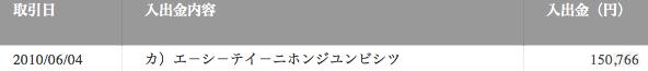 スクリーンショット(2010-06-06 17.52.31)