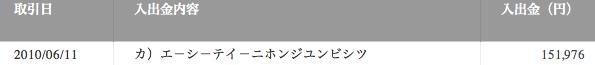 スクリーンショット(2010-06-11 17.44.05)