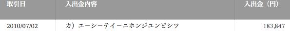 スクリーンショット(2010-07-03 19.40.32)