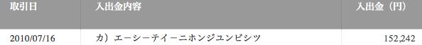 スクリーンショット(2010-07-17 16.51.47)