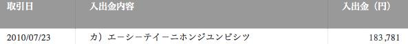 スクリーンショット(2010-08-07 16.53.11)