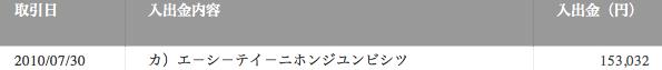 スクリーンショット(2010-08-07 17.05.23)