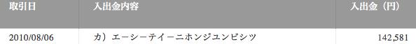 スクリーンショット(2010-08-07 17.13.52)