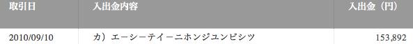 スクリーンショット(2010-09-11 8.20.55)