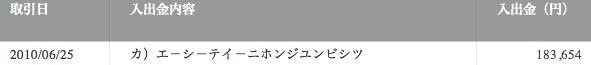 スクリーンショット(2010-09-18 14.35.42)