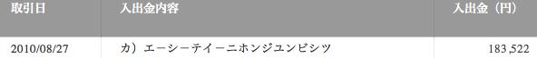 スクリーンショット(2010-09-18 14.44.39)