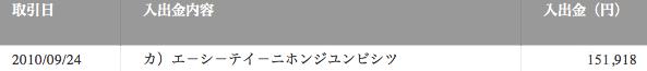 スクリーンショット(2010-09-27 6.40.12)