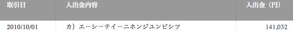 スクリーンショット(2010-10-05 19.56.44)