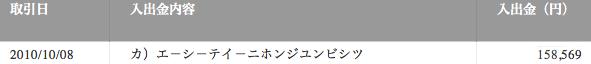 スクリーンショット(2010-10-09 6.27.32)