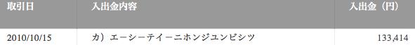 スクリーンショット(2010-10-17 12.19.10)