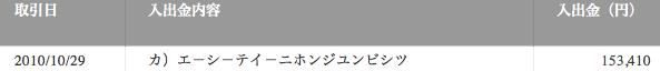 スクリーンショット(2010-10-30 14.10.41)