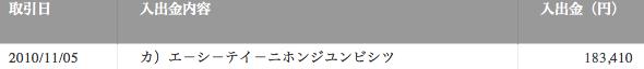 スクリーンショット(2010-11-06 5.43.41)