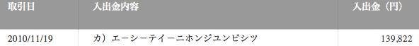 スクリーンショット(2010-11-19 16.29.39)