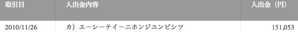 スクリーンショット(2010-11-29 16.34.30)