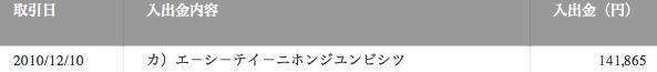スクリーンショット(2010-12-12 8.07.08)