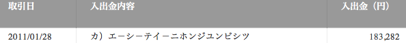 スクリーンショット(2011-01-29 7.29.33)