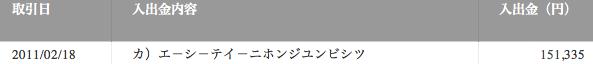 スクリーンショット(2011-02-20 8.01.18)