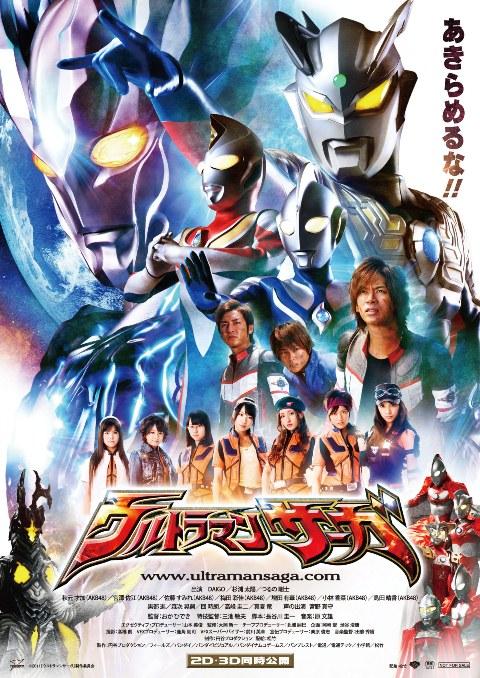 UltramanSagaKV01.jpg