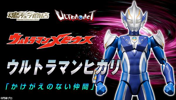 bnr_UA_UltramanHikari_B01_fix.jpg