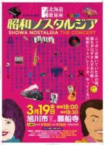 昭和旭川B5_オモテ_convert_20120127183238