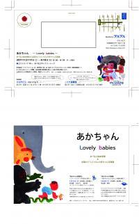 赤ちゃんDM宛名面_convert_20120206092014