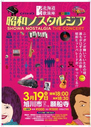 昭和旭川B5_オモテ_convert_20120224115952