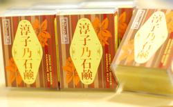淳子乃石鹸_convert_20120224120211