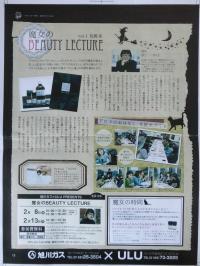 2/15旭川ガスアロマ_convert_20120309172708