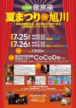 NatsuMatsuriA4_convert_20120516104258.jpg