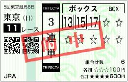2012 JC 3連単